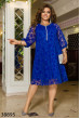 Яскаво-синє двошарове плаття а-силуету